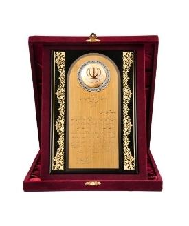 لوح تقدیر به مناسبت گرامیداشت روز صنعت و معدن دهم تیرماه ۱۳۹۲