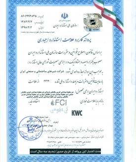 استاندار ایران