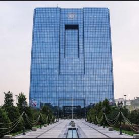 ساختمان خزانه داری بانک مرکزی