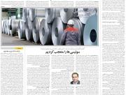 گفتوگو با مدیرعامل شرکت «شیرهای ساختمانی و صنعتی ایران»: سوئیسیها را متعجب کردیم