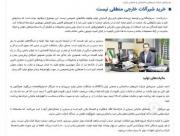 مدیرعامل شرکت شیرهای ساختمانی و صنعتی ایران: خرید شیرآلات خارجی منطقی نیست