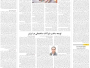 مدیر عامل شرکت «شیرهای ساختمانی و صنعتی ایران» عنوان کرد: توسعه ساخت شیرآلات ساختمانی در ایران