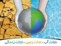 چگونه صرفه جویی در مصرف آب را به کودکان آموزش دهیم؟